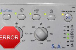 Ошибки стиральных машин
